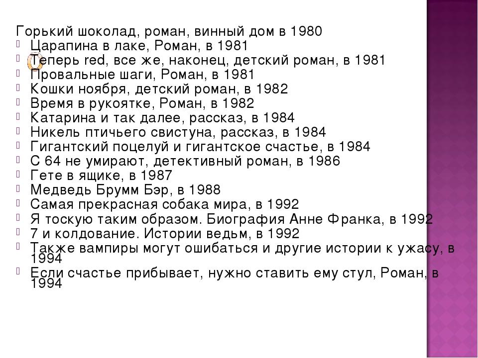 Горький шоколад, роман, винный дом в 1980 Царапина в лаке, Роман, в 1981 Теп...