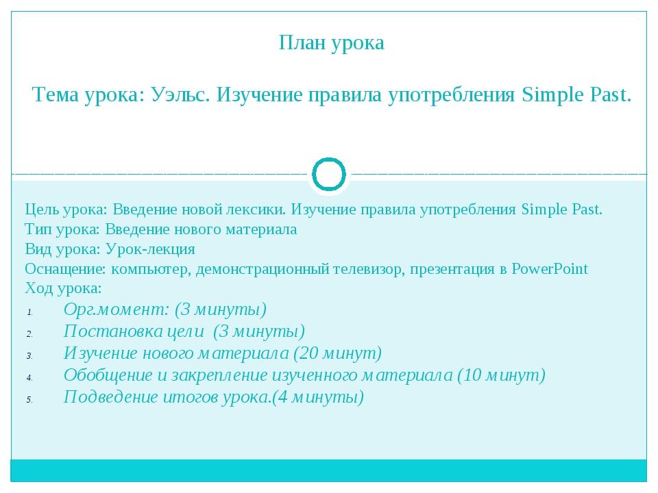 Цель урока: Введение новой лексики. Изучение правила употребления Simple Past...