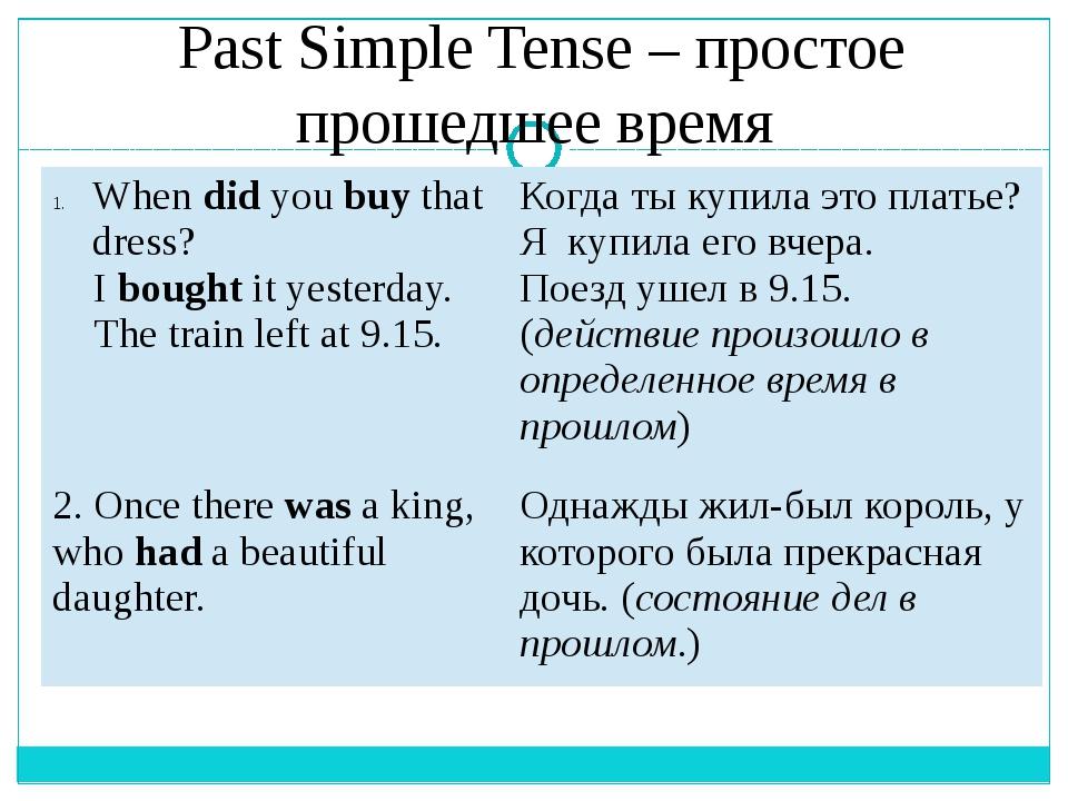 Past Simple Tense – простое прошедшее время Whendidyoubuythat dress? Iboughti...