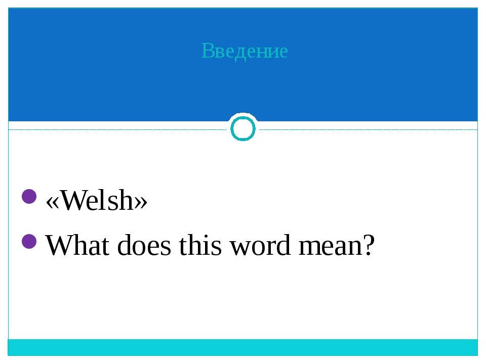 «Welsh» What does this word mean? Введение