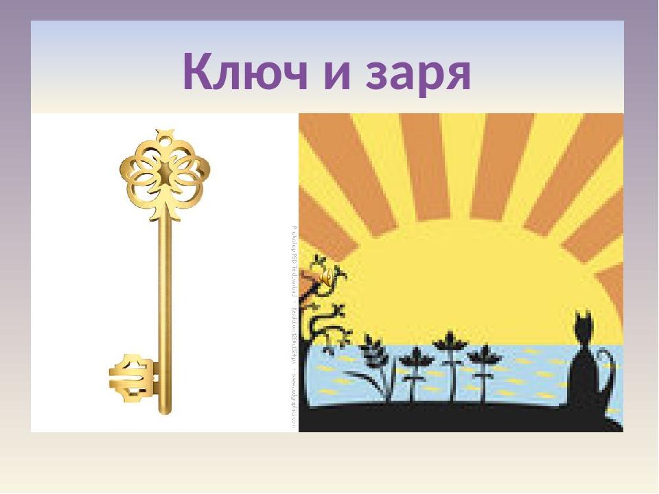 Ключ и заря