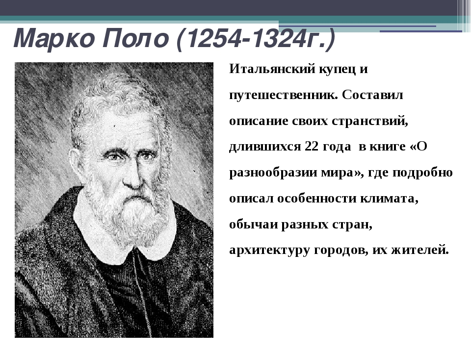 Марко Поло (1254-1324г.) Итальянский купец и путешественник. Составил описани...