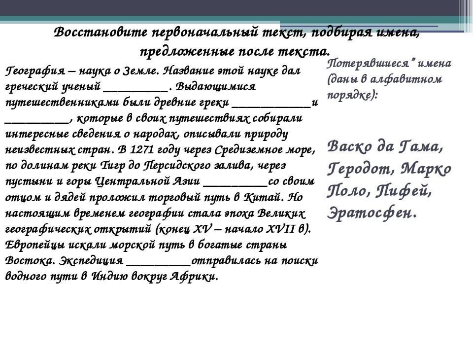"""Потерявшиеся"""" имена (даны в алфавитном порядке): Васко да Гама, Геродот, Марк..."""