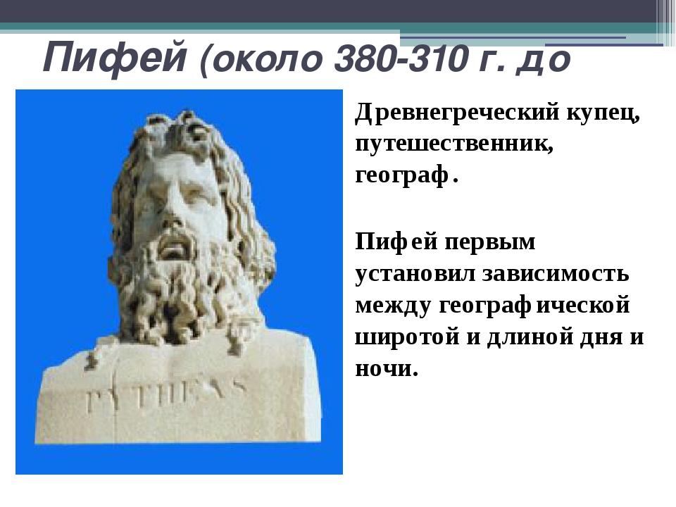 Пифей (около 380-310 г. до н.э.) Древнегреческий купец, путешественник, геогр...