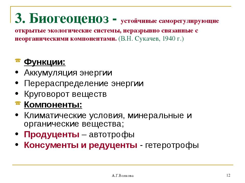 А.Г.Волкова * 3. Биогеоценоз - устойчивые саморегулирующие открытые экологиче...