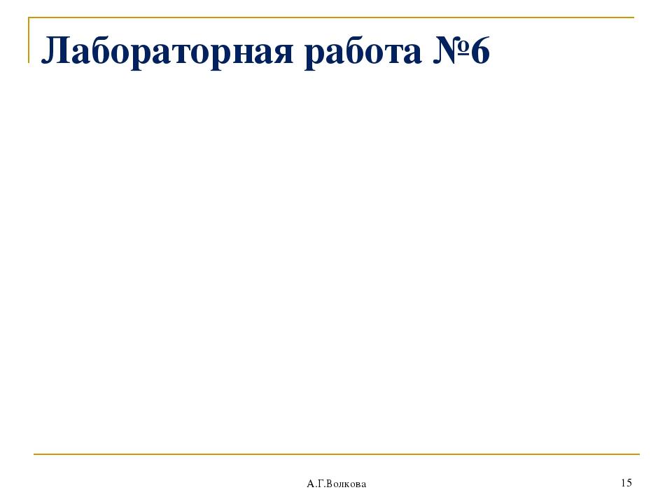 Лабораторная работа №6 А.Г.Волкова * А.Г.Волкова