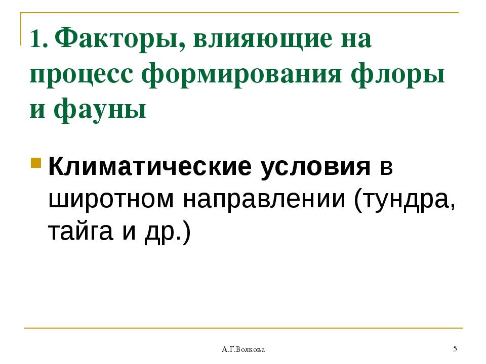 А.Г.Волкова * 1. Факторы, влияющие на процесс формирования флоры и фауны Клим...