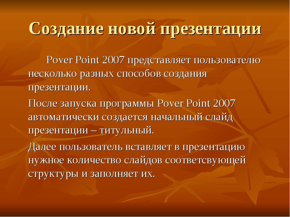 Cоздание новой презентации Pover Point 2007 представляет пользователю неско...