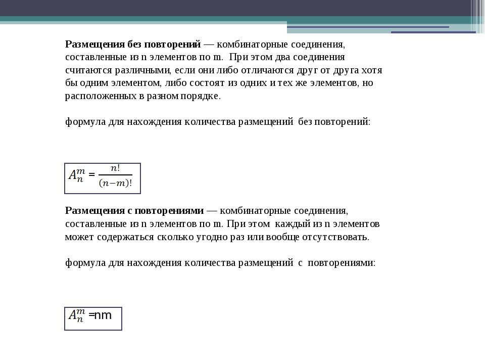 Размещения без повторений — комбинаторные соединения, составленные из n элеме...