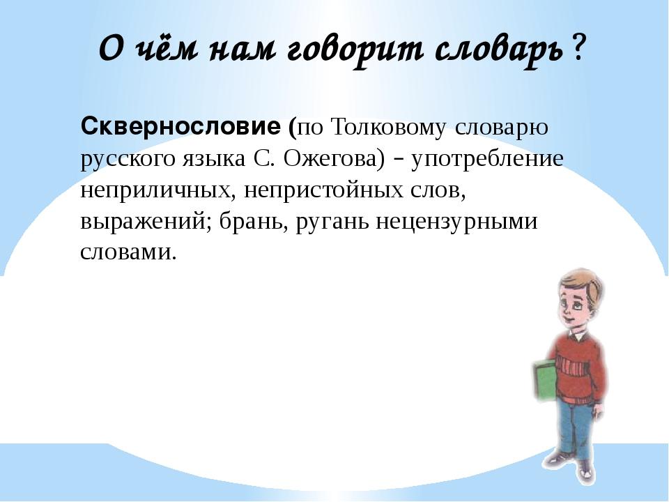 О чём нам говорит словарь ? Сквернословие (по Толковому словарю русского язык...