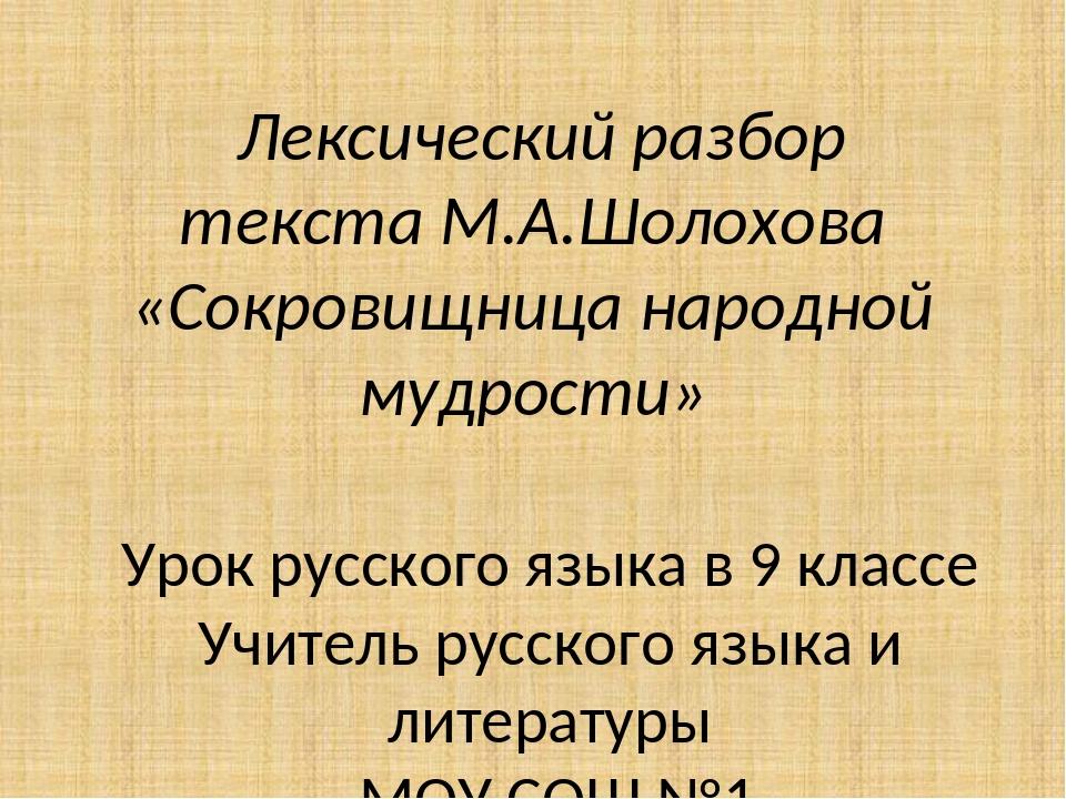 Лексический разбор текста М.А.Шолохова «Сокровищница народной мудрости» Урок...