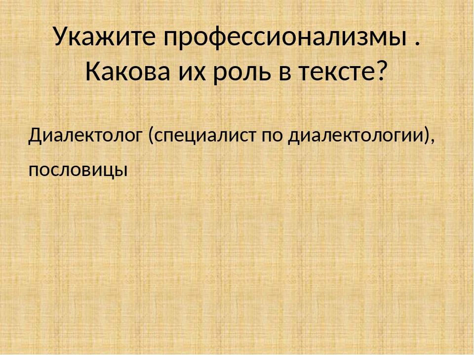 Укажите профессионализмы . Какова их роль в тексте? Диалектолог (специалист п...