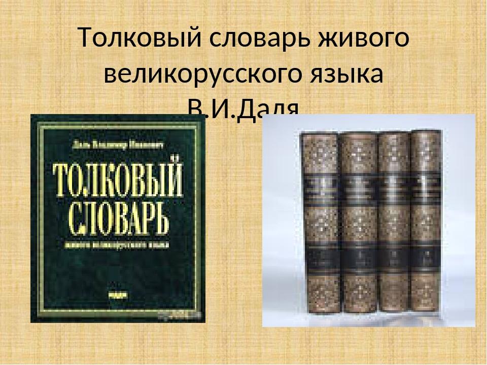 Толковый словарь живого великорусского языка В.И.Даля