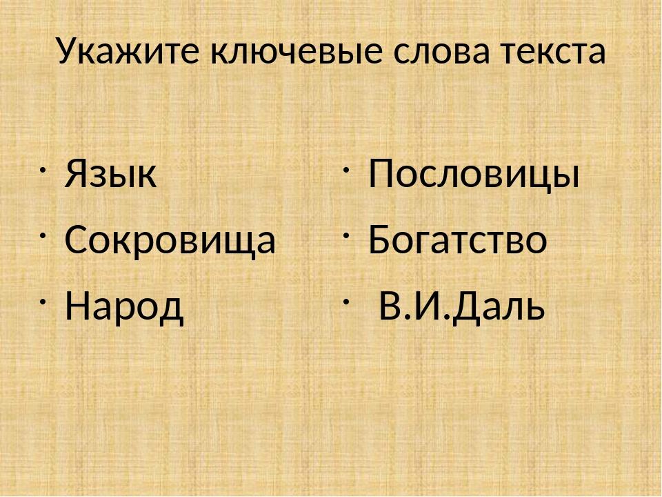 Укажите ключевые слова текста Язык Сокровища Народ Пословицы Богатство В.И.Даль