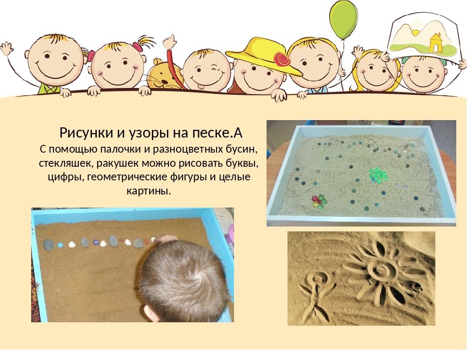 упражнения с песком в картинках хорошее злаковые