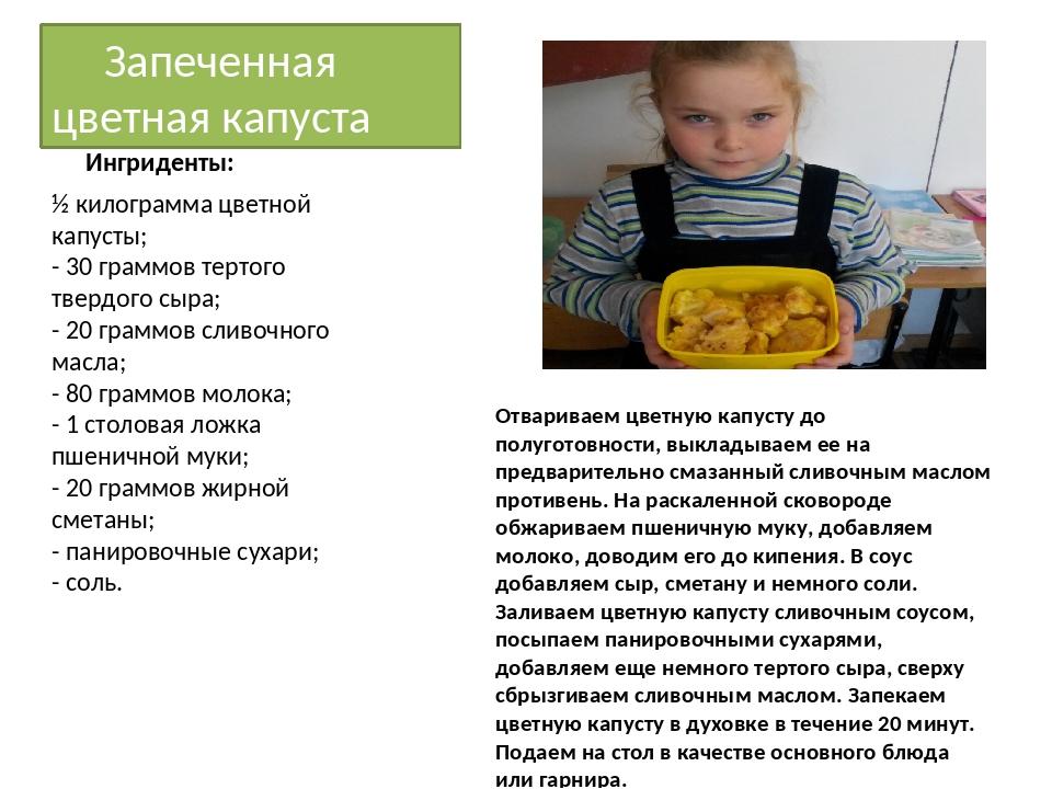 Запеченная цветная капуста Ингриденты: ½ килограмма цветной капусты; - 30 гр...