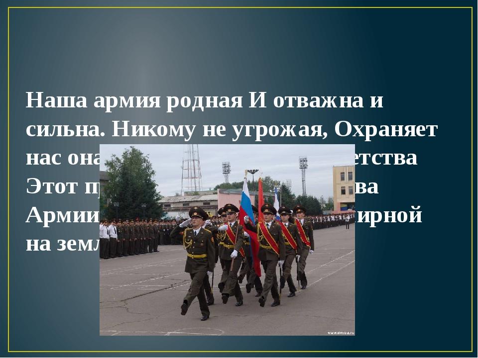 Поздравление наша армия родная