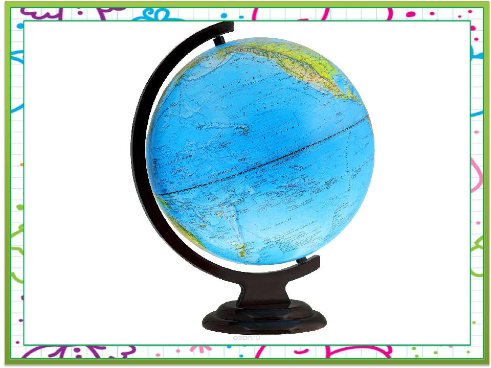 глобус девушка модель земли проверочная работа 2 класс
