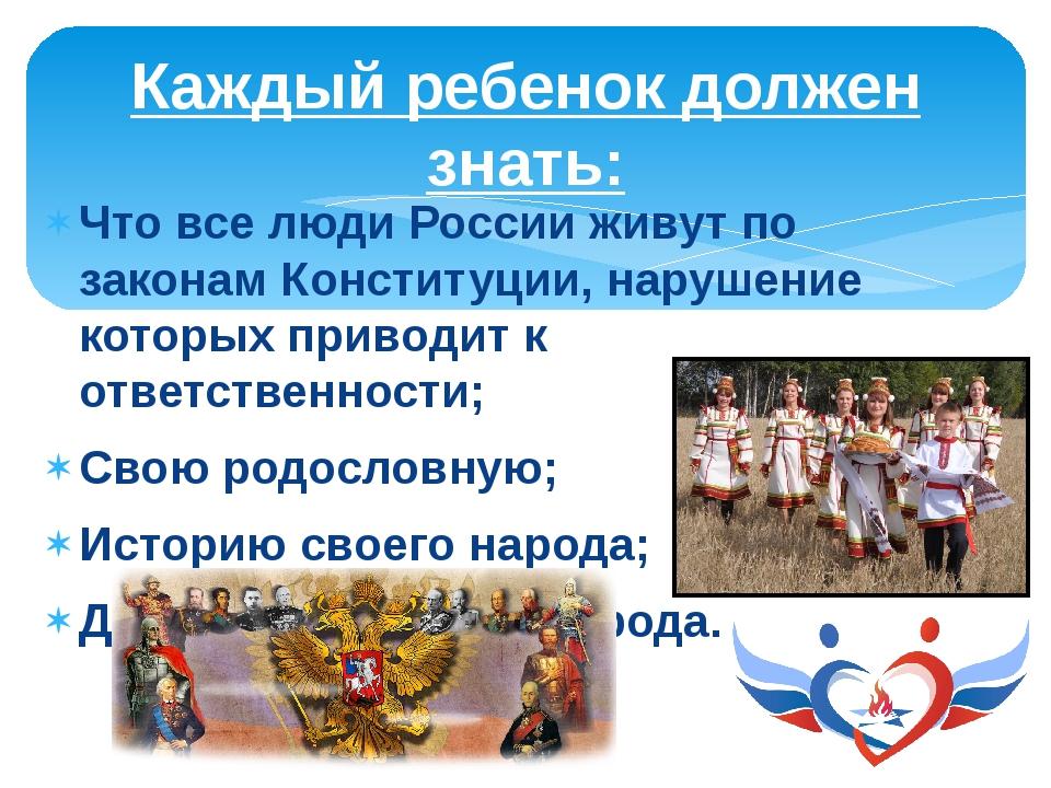 Что все люди России живут по законам Конституции, нарушение которых приводит...