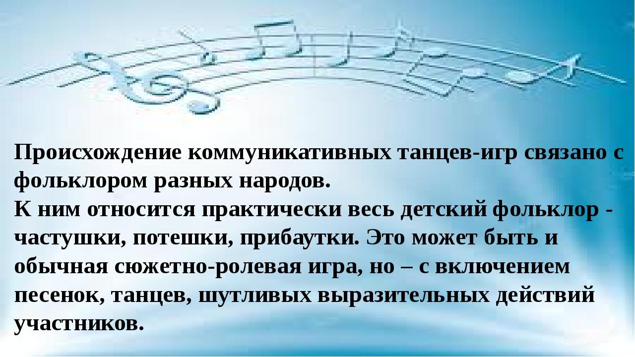 Происхождение коммуникативных танцев-игр связано с фольклором разных народов....