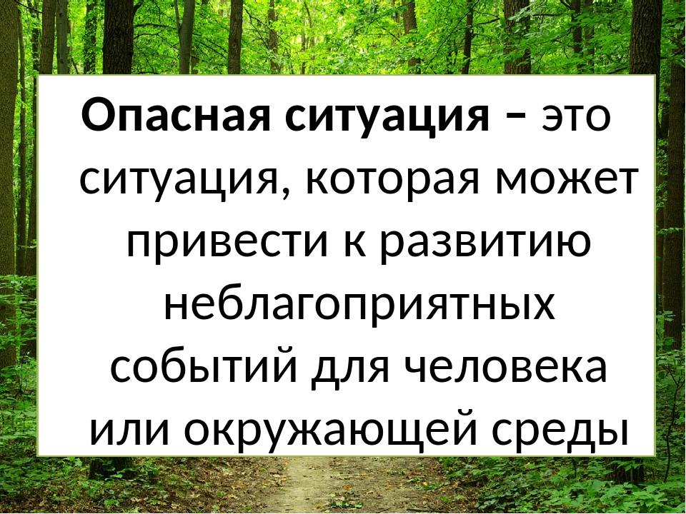 Опасная ситуация – это ситуация, которая может привести к развитию неблагопр...