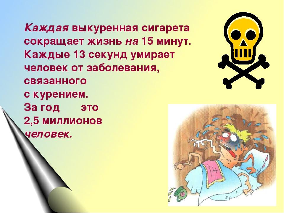 Каждая выкуренная сигарета сокращает жизнь на 15 минут. Каждые 13 секунд умир...