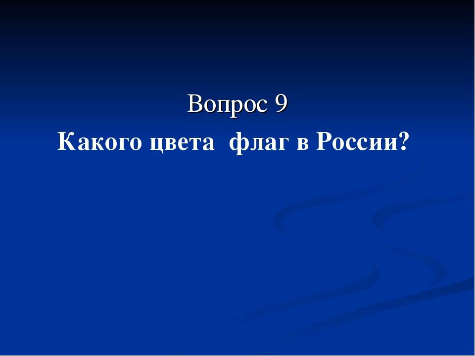 Вопрос 9 Какого цвета флаг в России?