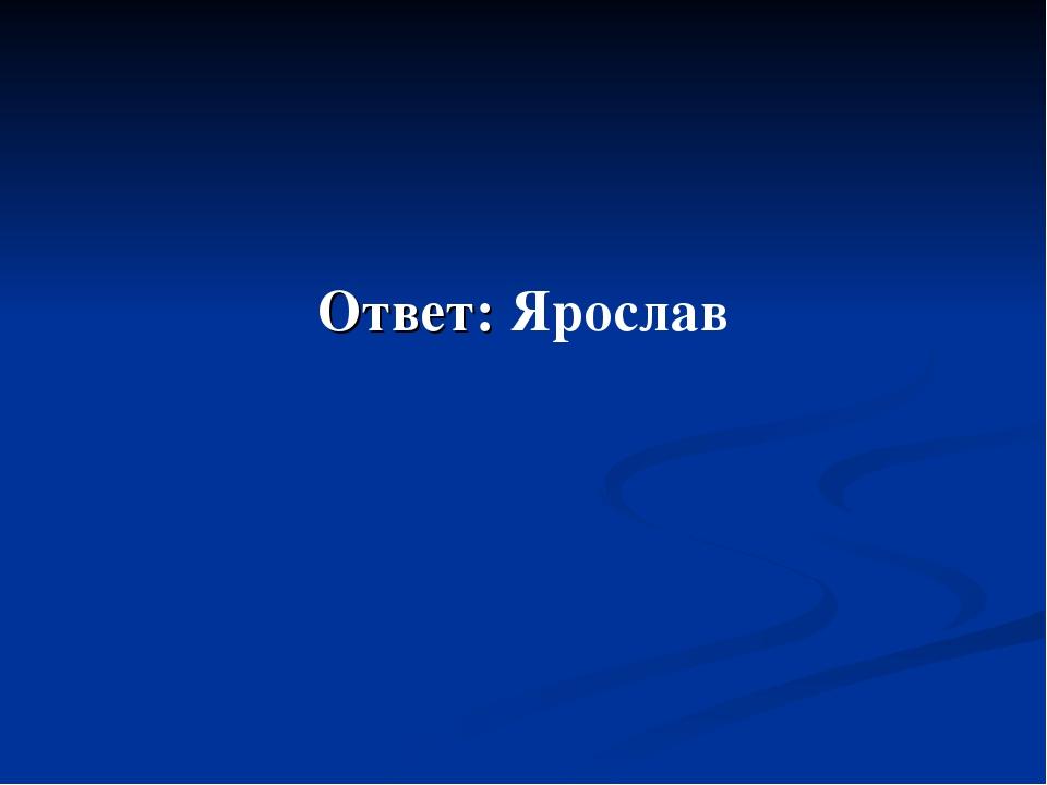 Ответ: Ярослав