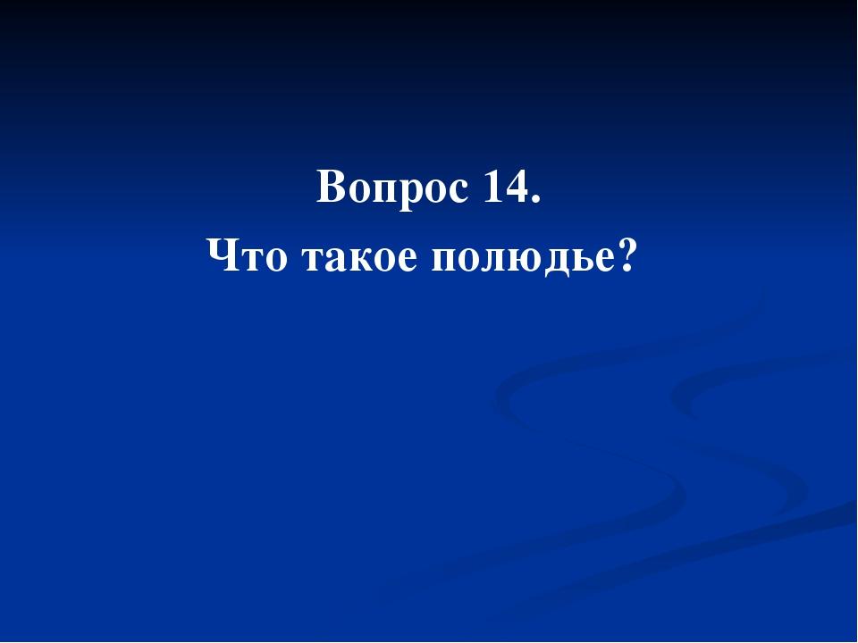 Вопрос 14. Что такое полюдье?