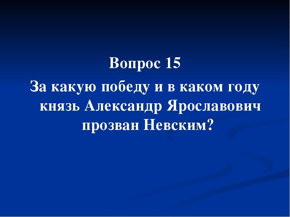 Вопрос 15 За какую победу и в каком году князь Александр Ярославович прозван...