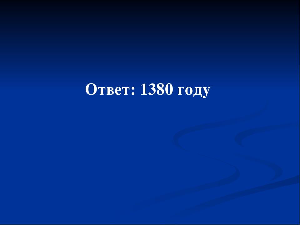 Ответ: 1380 году