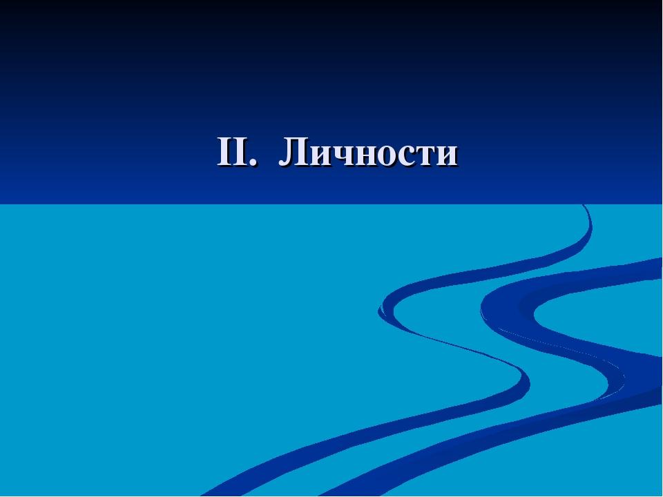 II. Личности