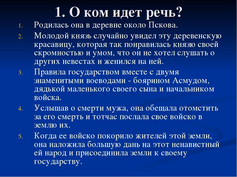 1. О ком идет речь? Родилась она в деревне около Пскова. Молодой князь случай...