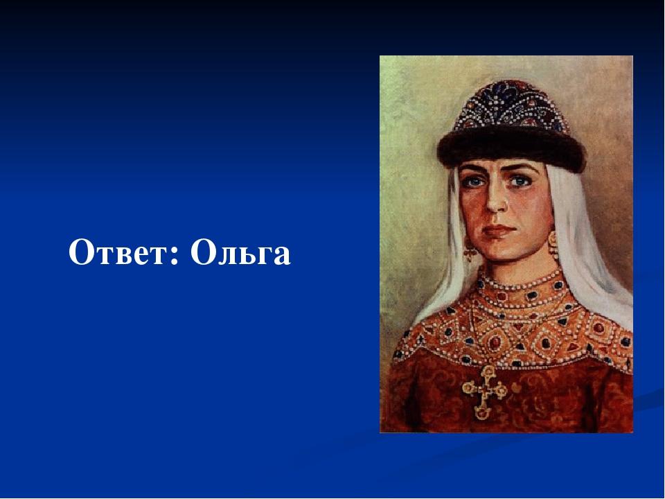 Ответ: Ольга