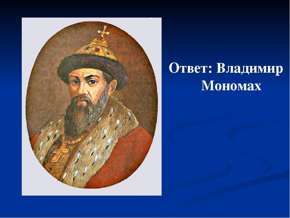 Ответ: Владимир Мономах