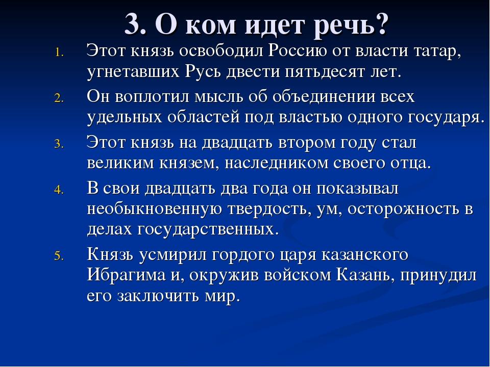 3. О ком идет речь? Этот князь освободил Россию от власти татар, угнетавших Р...