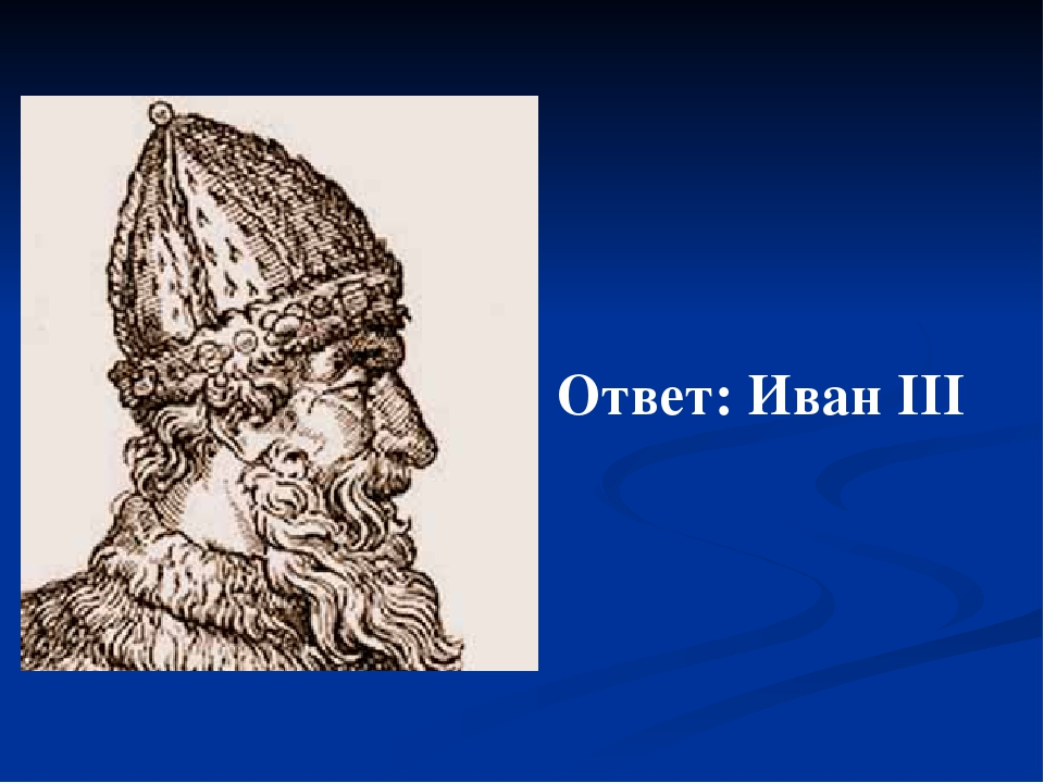 Ответ: Иван III