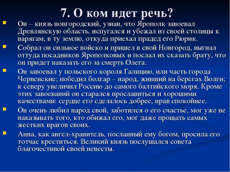 7. О ком идет речь? Он – князь новгородский, узнав, что Ярополк завоевал Древ...