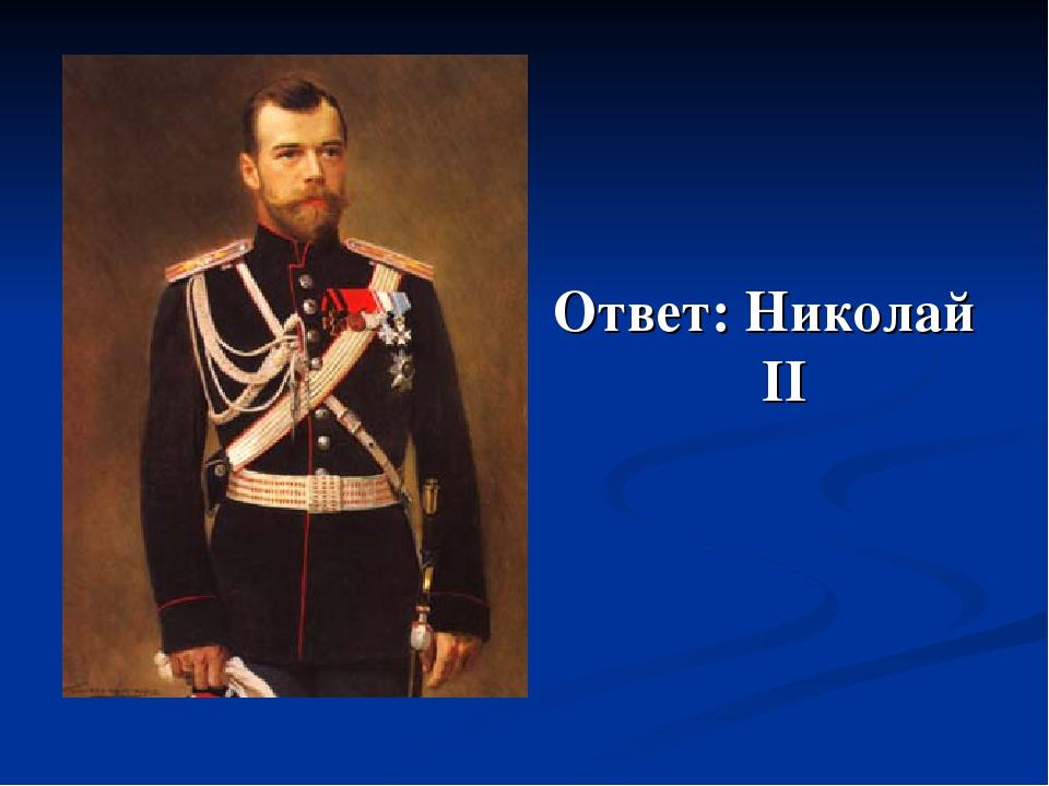 Ответ: Николай II