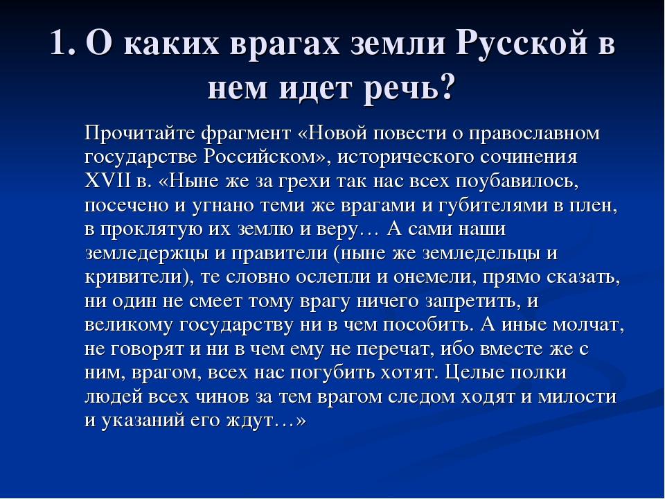 1. О каких врагах земли Русской в нем идет речь? Прочитайте фрагмент «Новой...
