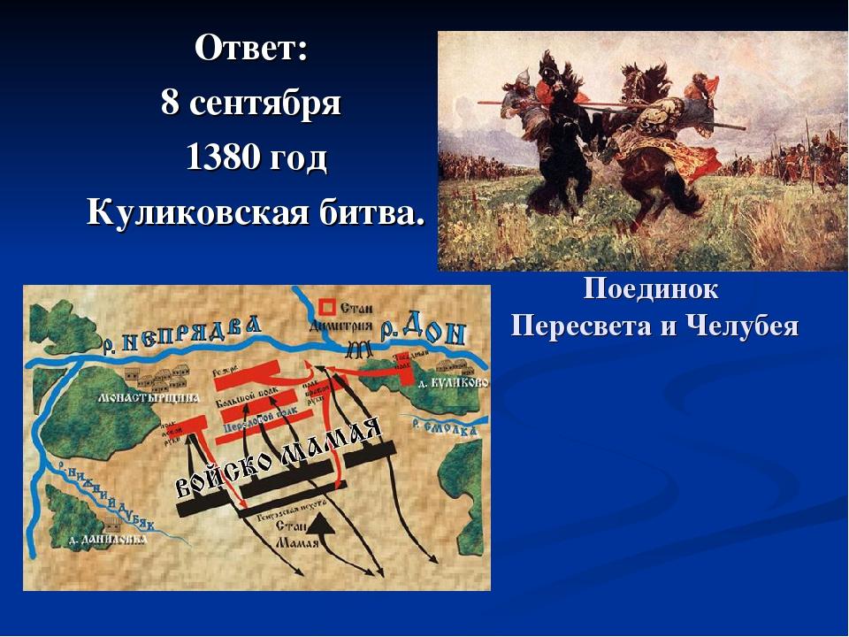 Поединок Пересвета и Челубея Ответ: 8 сентября 1380 год Куликовская битва.