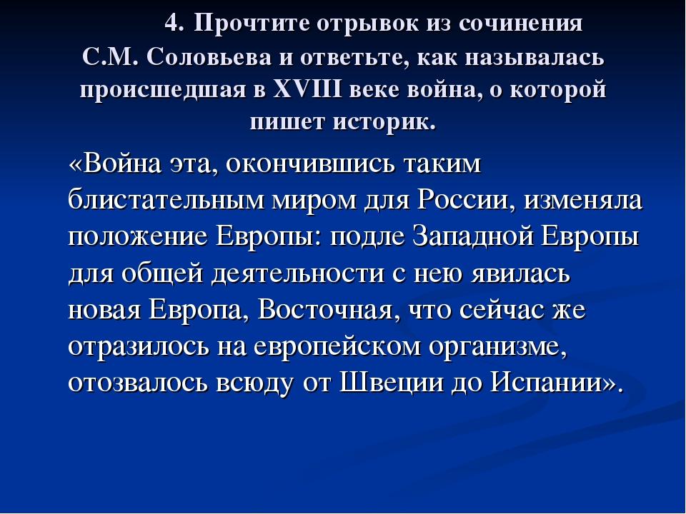 4. Прочтите отрывок из сочинения С.М. Соловьева и ответьте, как называлась п...