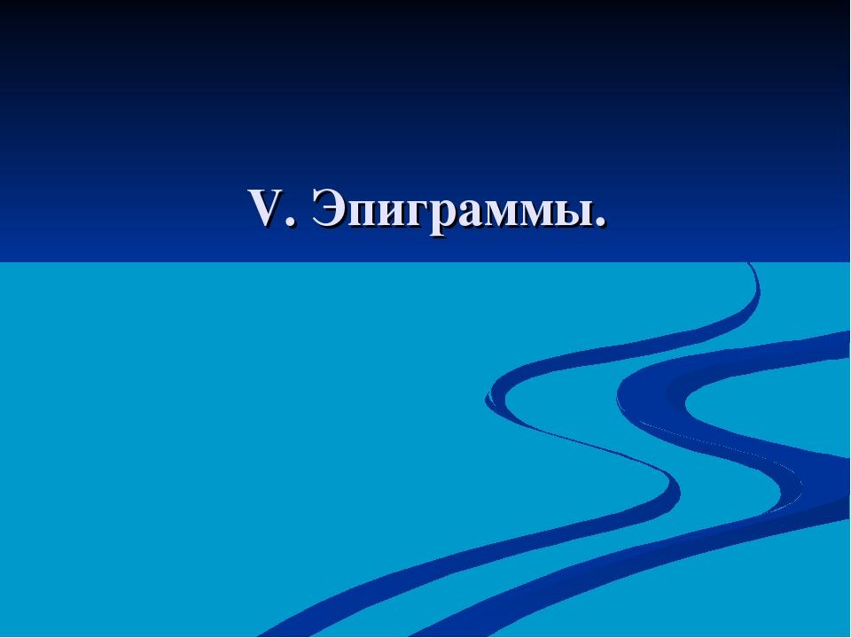V. Эпиграммы.