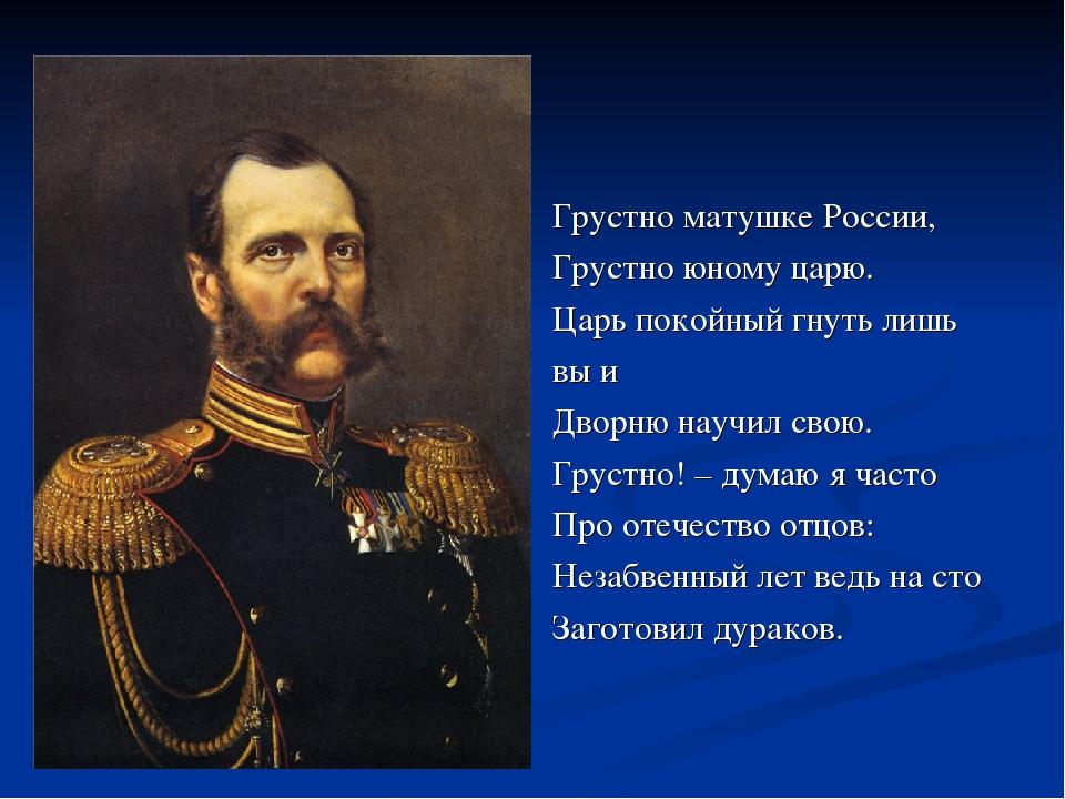 Грустно матушке России, Грустно юному царю. Царь покойный гнуть лишь вы и Дво...