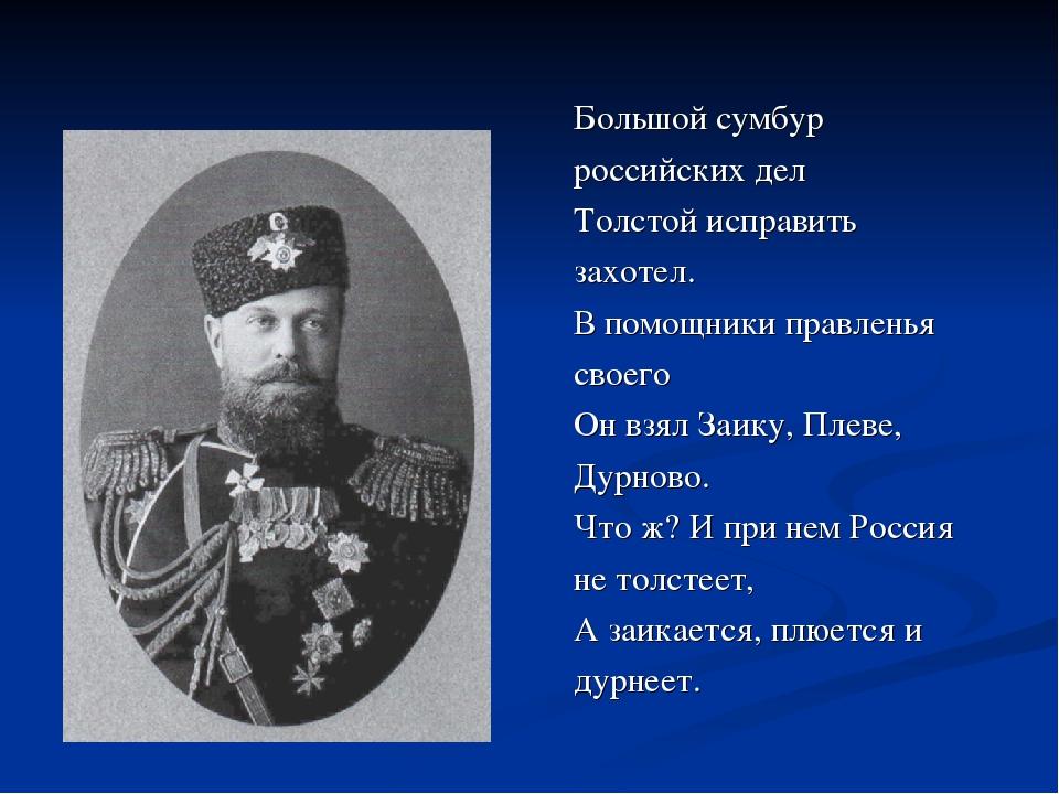 Большой сумбур российских дел Толстой исправить захотел. В помощники правлень...