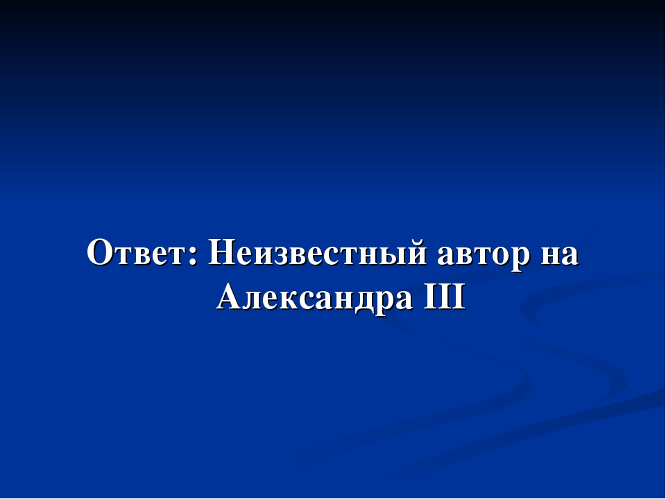 Ответ: Неизвестный автор на Александра III