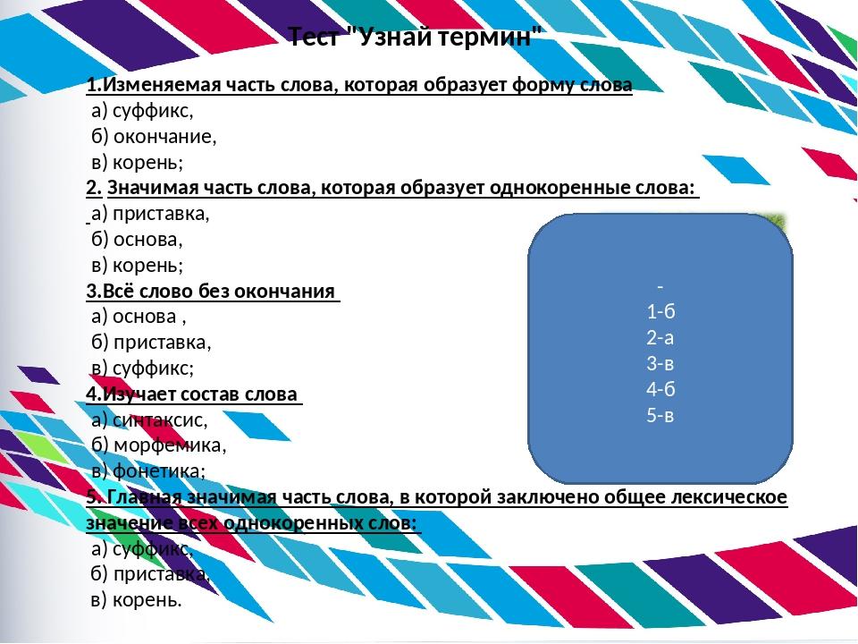"""Тест """"Узнай термин"""" 1.Изменяемая часть слова, которая образует форму слова а)..."""