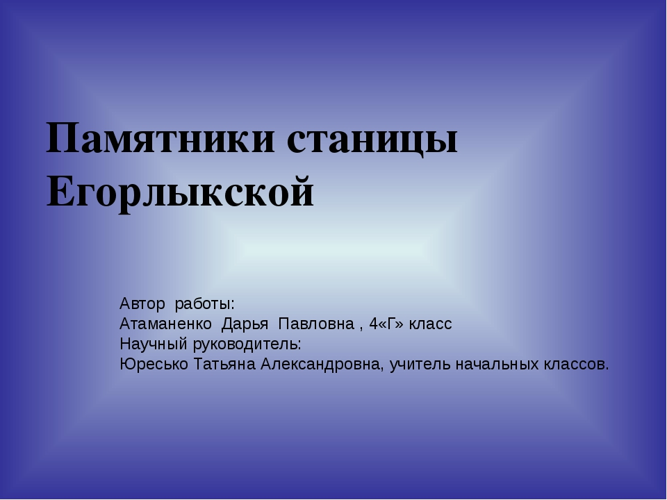 Памятники станицы Егорлыкской Автор работы: Атаманенко Дарья Павловна , 4«Г»...