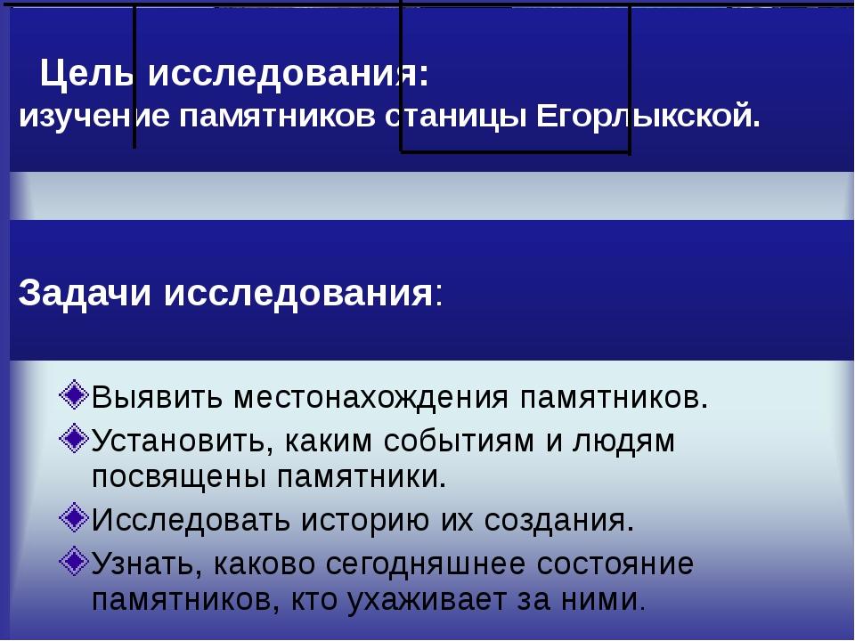 Цель исследования: изучение памятников станицы Егорлыкской. Выявить местонах...