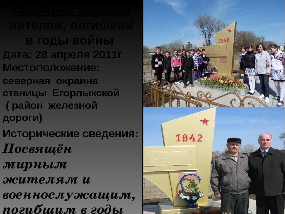 Памятник мирным жителям, погибшим в годы войны Дата: 28 апреля 2011г. Местопо...